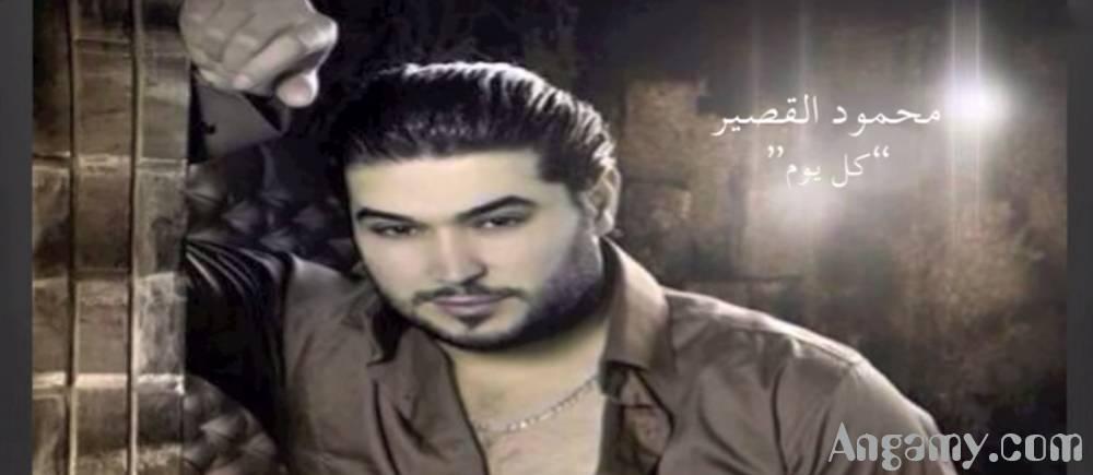 Mahmoud Alkasseer - Kel Yom