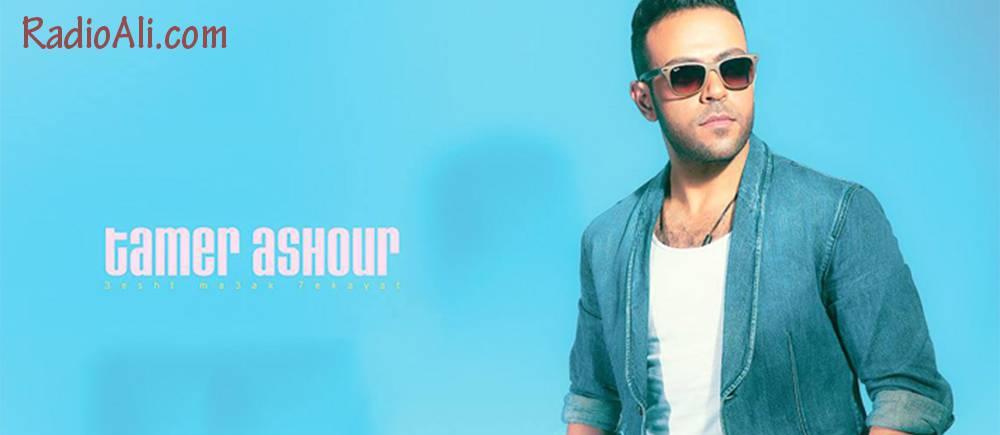 Tamer Ashour - Esht Maak Hekayat (Full Album)