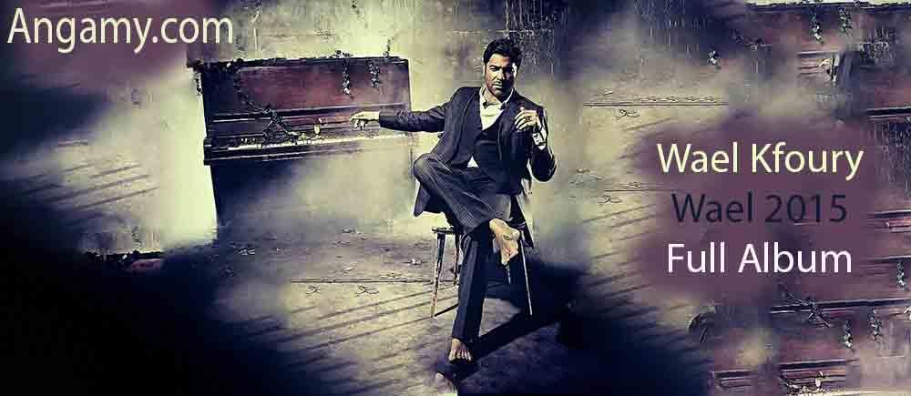 Wael Kfoury - 3ala Fekra