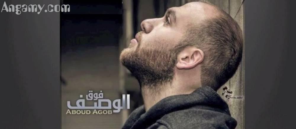 Aboud Agob - Faw2 El Wasf