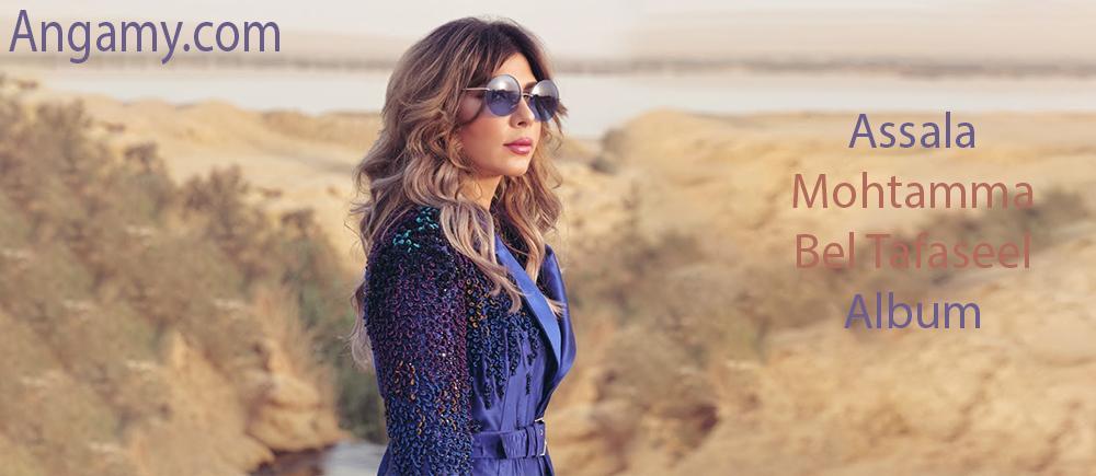 Assala Nasri - Mohtamma Bel Tafaseel